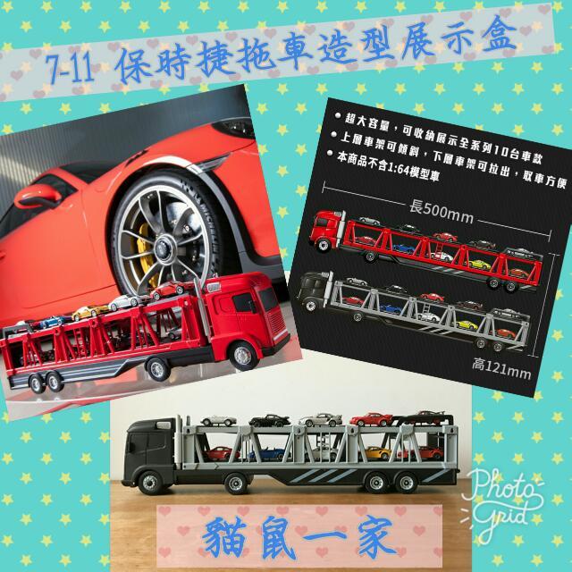 (現貨)711 CityCafe 保時捷911造型拖車展示盒(紅色款)只限郵寄