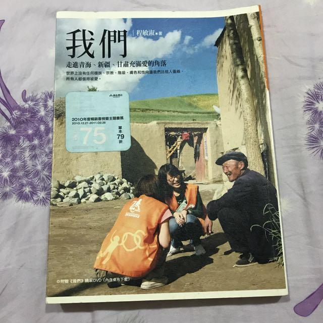 我們走進清海、新疆、甘肅充滿愛的角落 #好書交換看