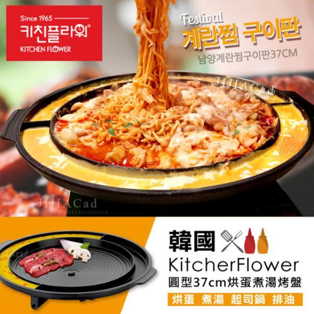 韓國超夯銅板烤肉盤