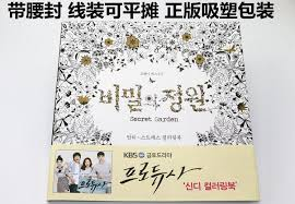 Secret Garden Korean Drama Coloring Book Books Stationery