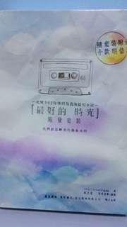 🔵絕版 叱吒903 妹妹的情書 廣播劇小說套裝 [最好的時光 ]一書三冊 張敬軒 黃貫中 周柏豪