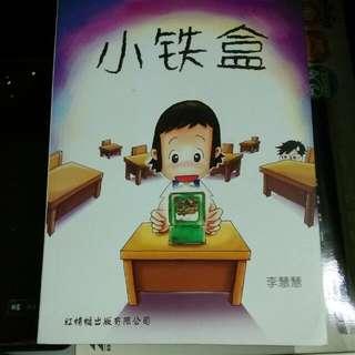 Chinese Language Used Book