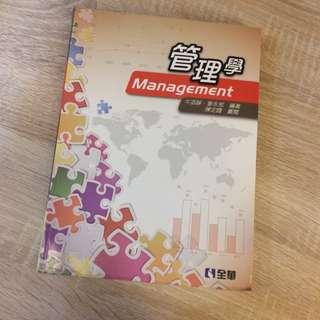 管理學 全華出版