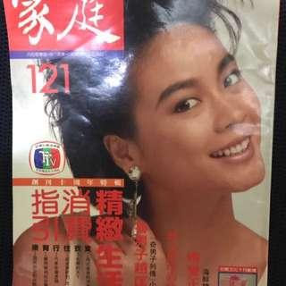 家庭雜誌(台視文化民國75年)10月週年特別專輯