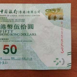 中國銀行 靚號碼 有趣 number $50蚊紙