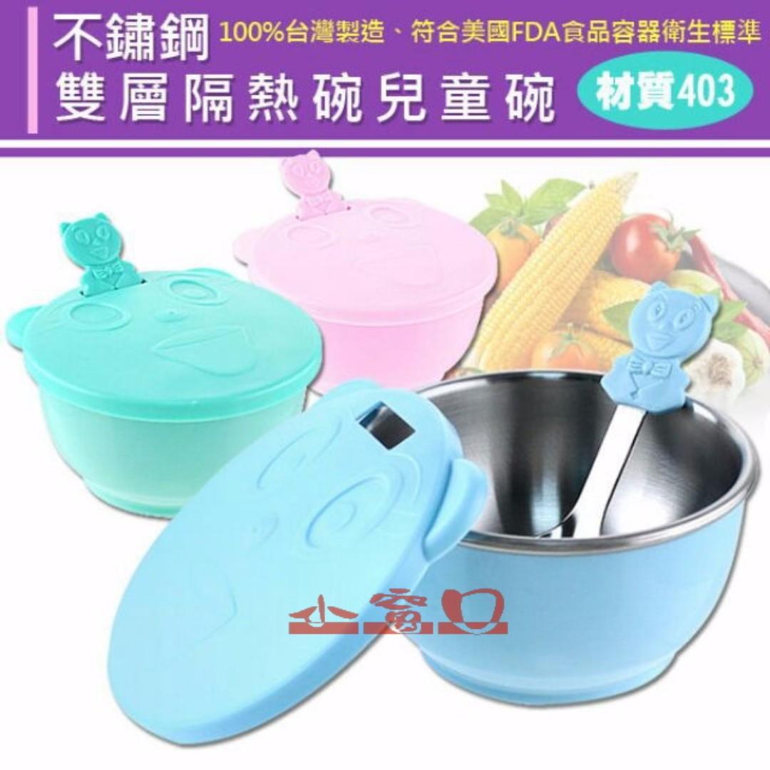 歐岱不銹鋼雙層隔熱兒童碗組(含蓋+匙)隔熱碗練習碗防燙碗不銹鋼碗幼稚園餐具