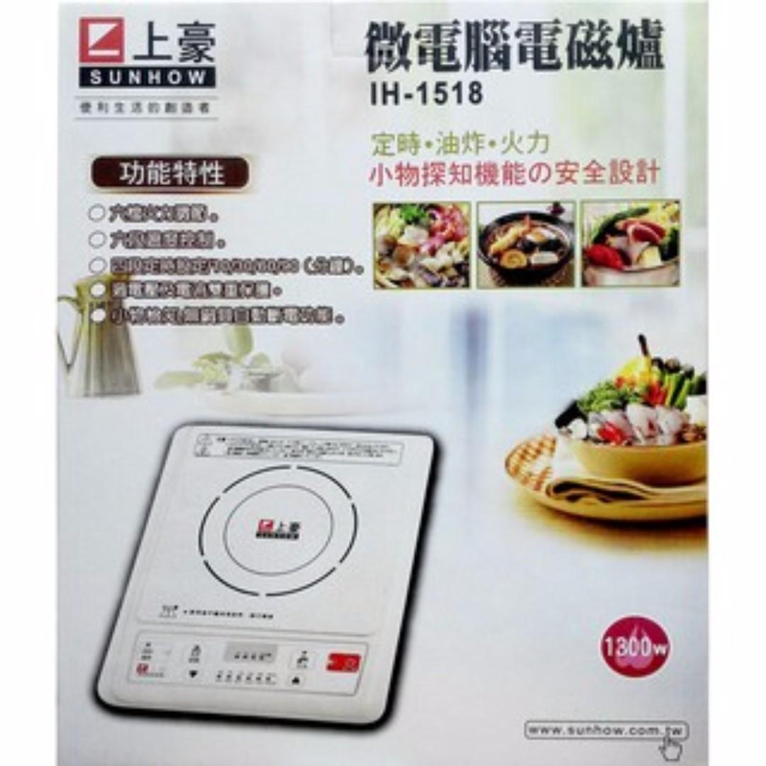 上豪微電腦電磁爐 IH-1518
