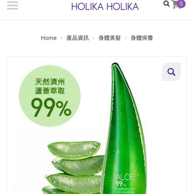 Holika Holika 99%蘆薈保濕凝膠