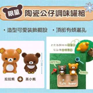拉拉熊 叉小熊 調味罐 7-11 正版 (一組兩個) #免運