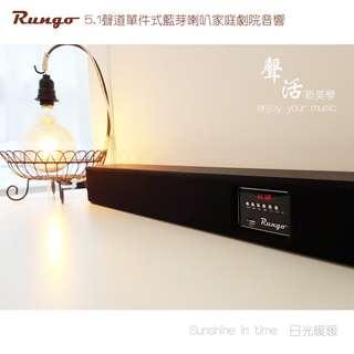 Rungo 5.1聲道單件式藍芽喇叭家庭劇院音響  八支喇叭 (唯一原廠正品賣場),現貨供應中
