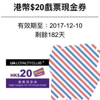 UA $20現金卷