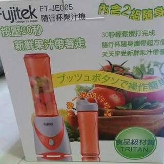 Fujitek隨行杯果汁機