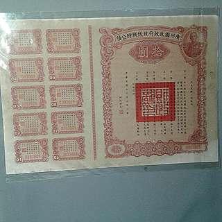 廣州國民政府北伐戰時公債抬圓
