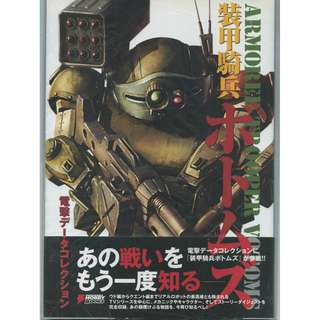 2008 VOTOMS DENGEKI DATA COLLECTION ANIME MANGA ART BOOK