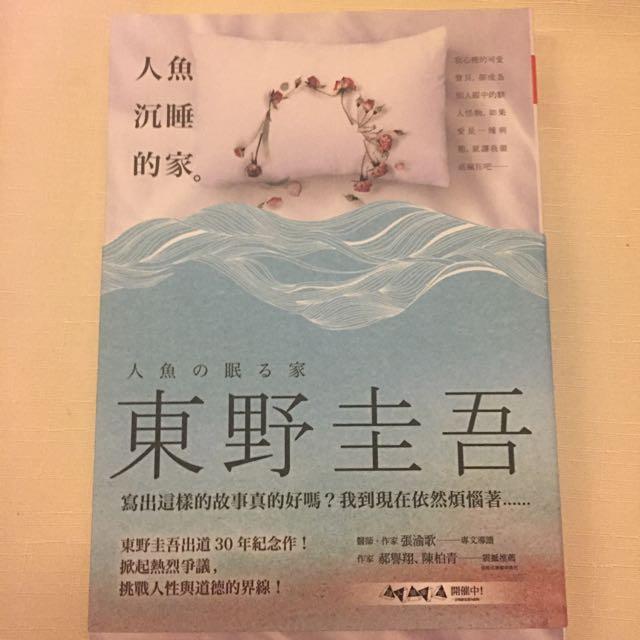 《人魚沈睡的家》東野圭吾作品