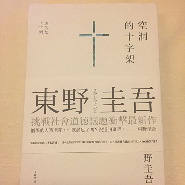 《空洞的十字架》東野圭吾作品