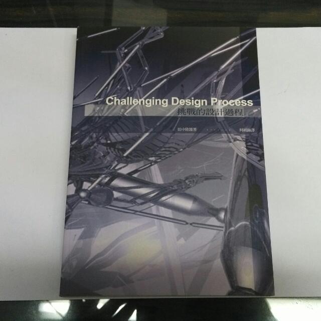 挑戰設計過程