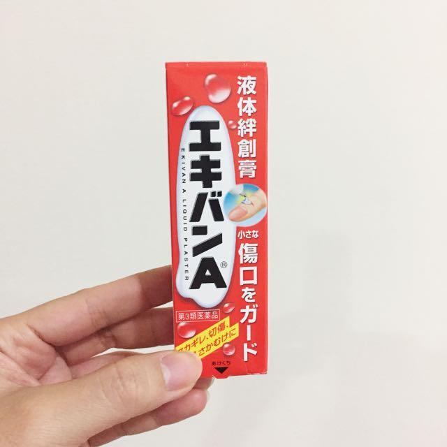 日本液體傷口防水藥膏 #百元全新彩妝