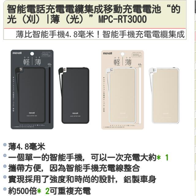 全新日本maxell 隨身電源充電器(黑)