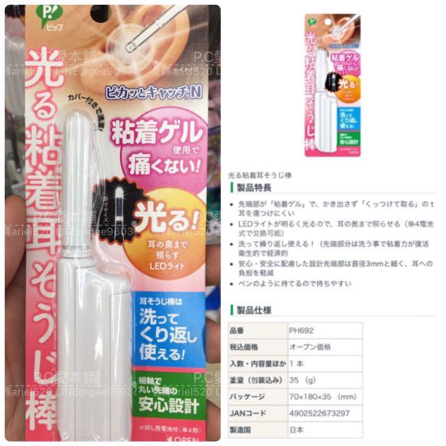 日本連線開跑新品——PIP(益利氣的牌子)LED發光黏著掏耳棒