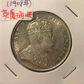 英屬 海峽殖民地 1908年 愛德華七世銀幣
