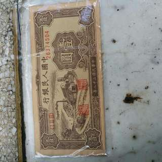 第一套人民币1元
