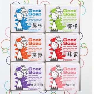 🚚 Goat Soap 山羊奶皂 嬰幼兒童及孕婦適用 澳洲代購