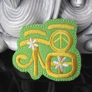 """Iron On Patch/ Applique   ↪ 福"""" Good Fortune, Luck, Bliss"""" with Peace Sign & Flower ☮🌸  💱 $2.50 Each Piece"""