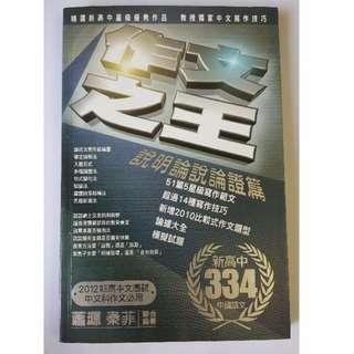 334學制參考書 作文之王 蕭源