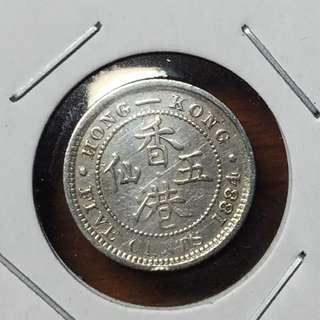 香港1884年五仙硬幣