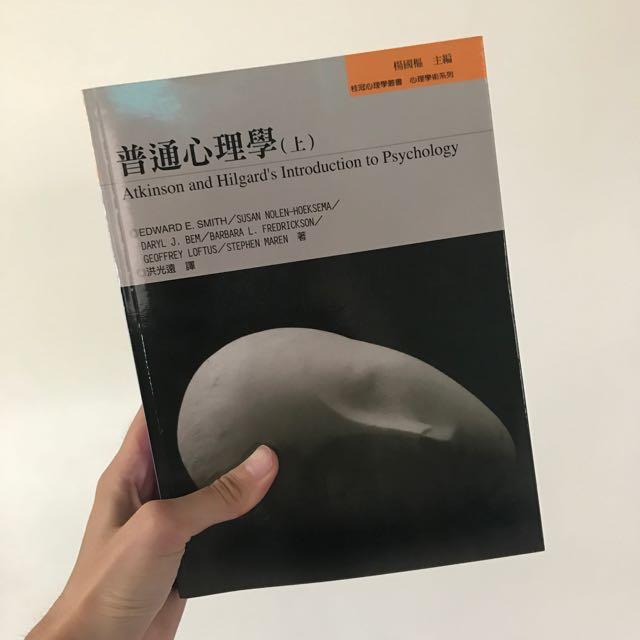 桂冠 - 普通心理學上+下 / 洪光遠譯