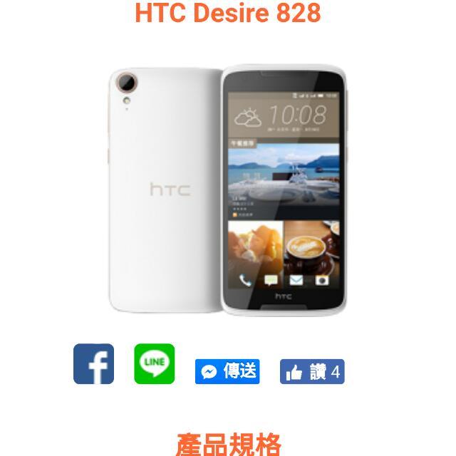 HTC828