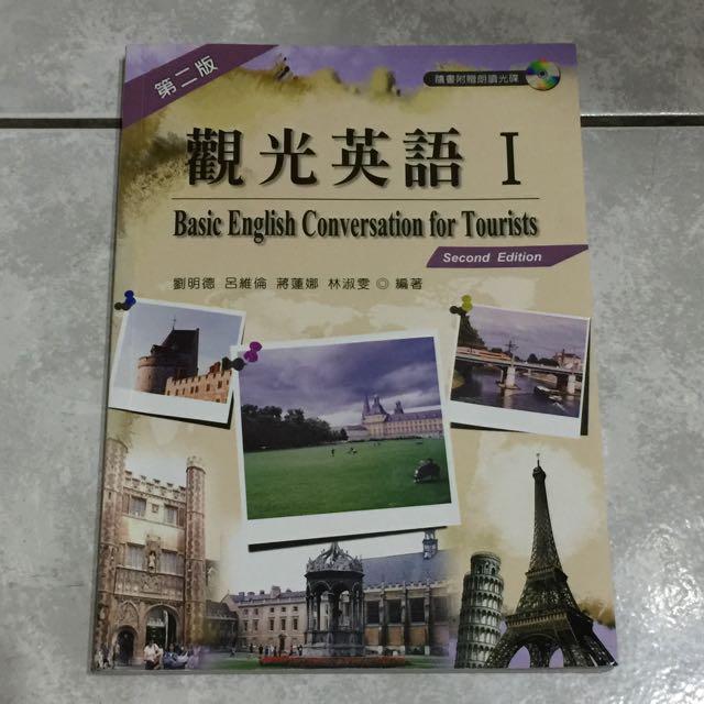 觀光英語I 含光碟 #教科書出清