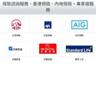 安排香港所有保險公司的免費專業代理跟進(孤兒單無有怕)