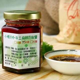 辣晴天 - 正四川手工麻辣花椒醬(加強版) - 95g (兩罐組) - 素食可