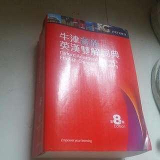全新第八版牛津高階英漢雙解字典 Oxford Dictionary