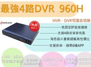 4路/960H/免固定IP/4路DVR/4路監視器/NVR主機/監控主機/傻瓜安裝/手機PC通吃/板橋