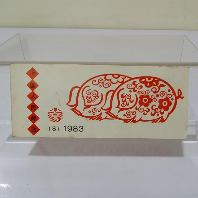 豬小本票1983年