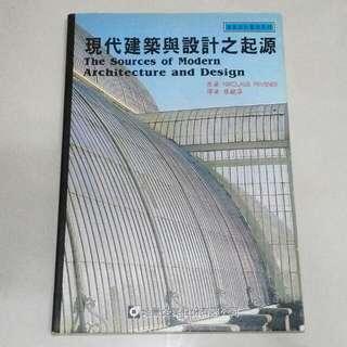 🚚 現代建築與設計之起源The Sources of Modern Architecture and Design(作者:NIKOLAUS PEVSNER  翻譯:蔡毓芬)
