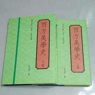 🚚 西方美學史(上下共2冊)作者:朱光潛