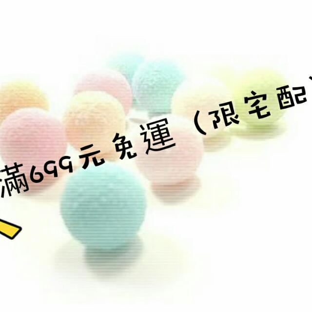 滿699元免運(限宅配)