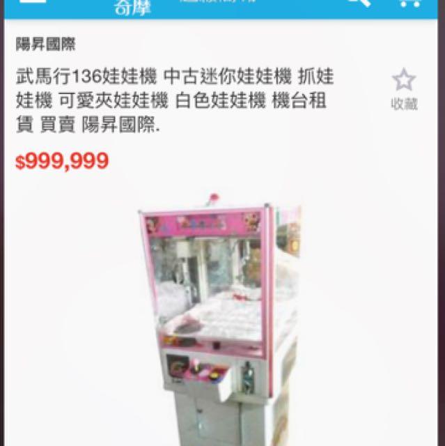 收購娃娃機器