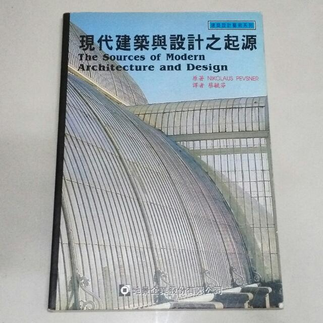 現代建築與設計之起源The Sources of Modern Architecture and Design(作者:NIKOLAUS PEVSNER  翻譯:蔡毓芬)