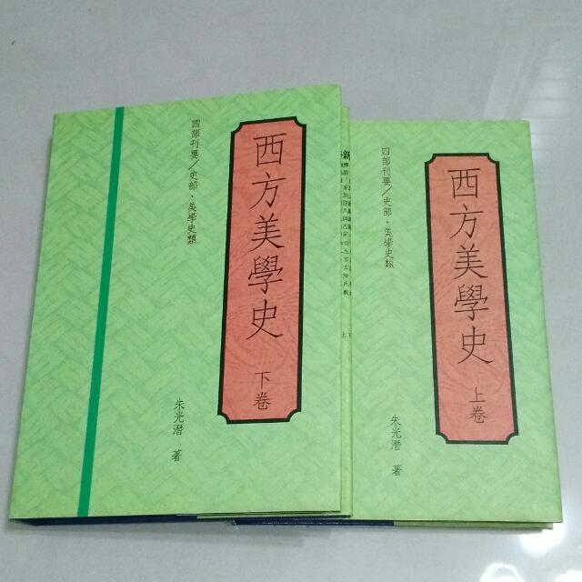 西方美學史(上下共2冊)作者:朱光潛