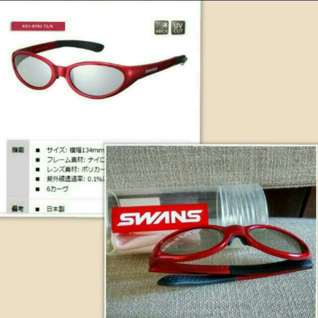日本製 Swans 太陽眼鏡 KG1-0702 適合8歲以下左右 保護眼睛,抗uv