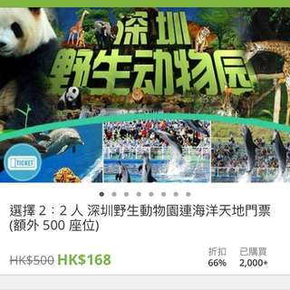 深圳野生動物園門票2張