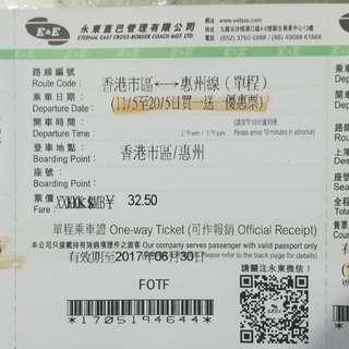 🚚 香港至惠州永東直達巴士單程票