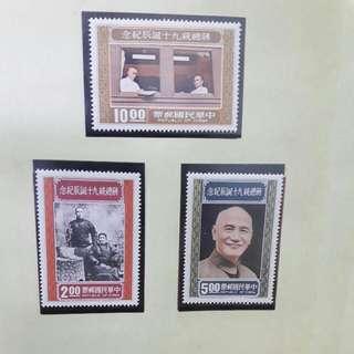 蔣中正總統九十誕辰紀念郵票(65年版)