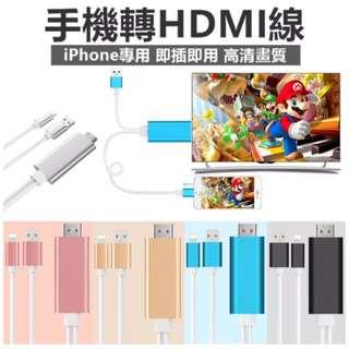 iPhone iPad HDMI 即插即用 3合1 蘋果 同屏同步顯示 電視 螢幕 轉接線 USB 充電線【RI369】