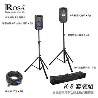 羅莎音響 ROSA K-8 多功能主動式喇叭 全配套裝組合